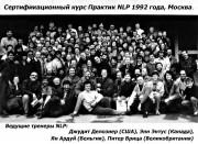 NLP 1992